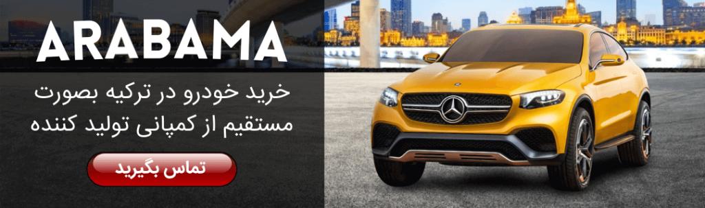 خرید خودرو در ترکیه از کمپانی تولید کننده